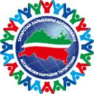 ОБЩЕСТВЕННАЯ ОРГАНИЗАЦИЯ БЕЛОРУСОВ Г. КАЗАНИ